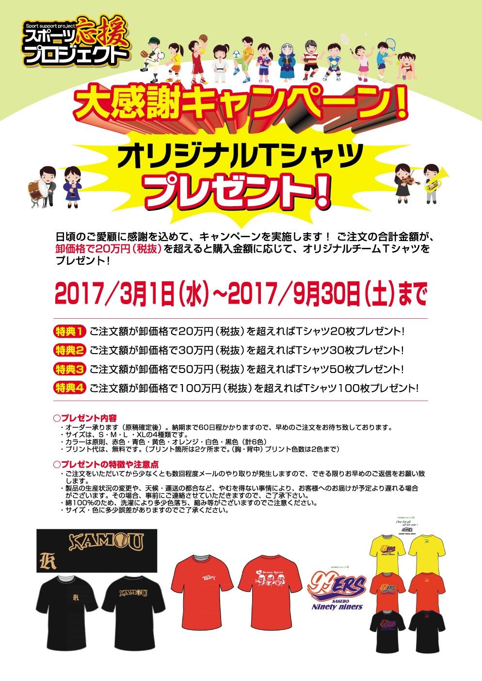 スポーツ応援プロジェクト大感謝キャンペーン!