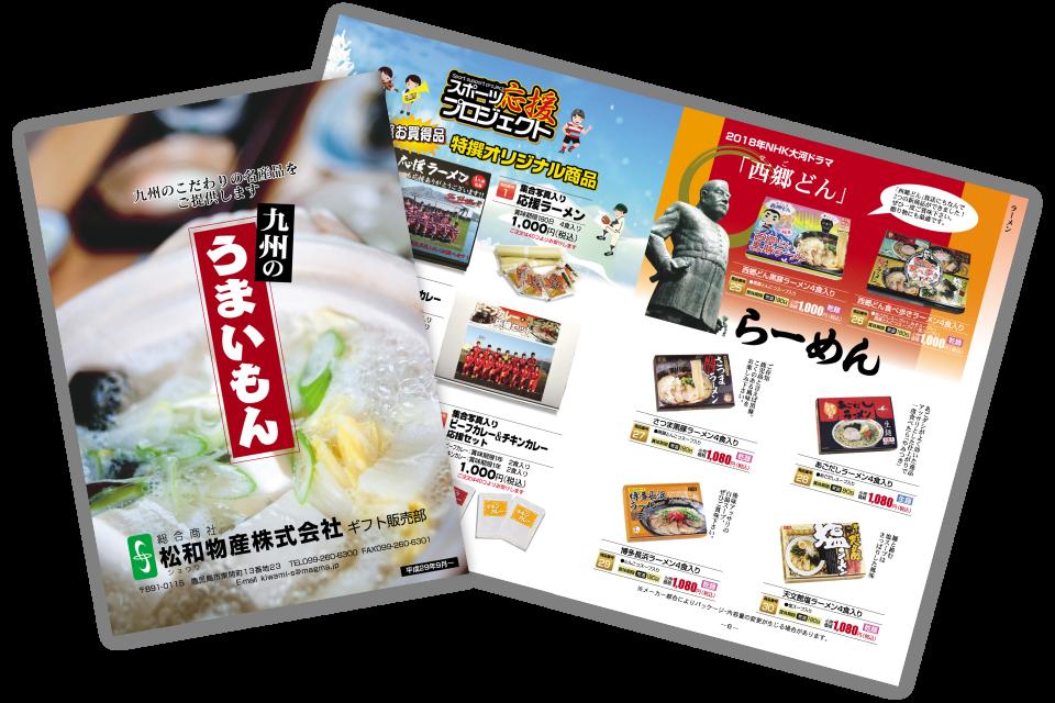 2017~2018秋冬版スポーツ応援プロジェクト物品販売カタログ