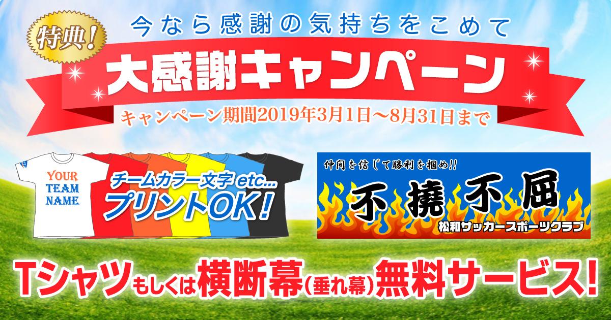 選べるサービスキャンペーン実施中!!☞横断幕・垂れ幕 or オリジナルTシャツ