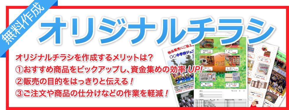 banner_flyer