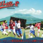 ジュブリーレ鹿児島(女子サッカーチーム)