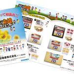 2016春夏版スポーツ応援プロジェクト物品販売カタログを公開しました!