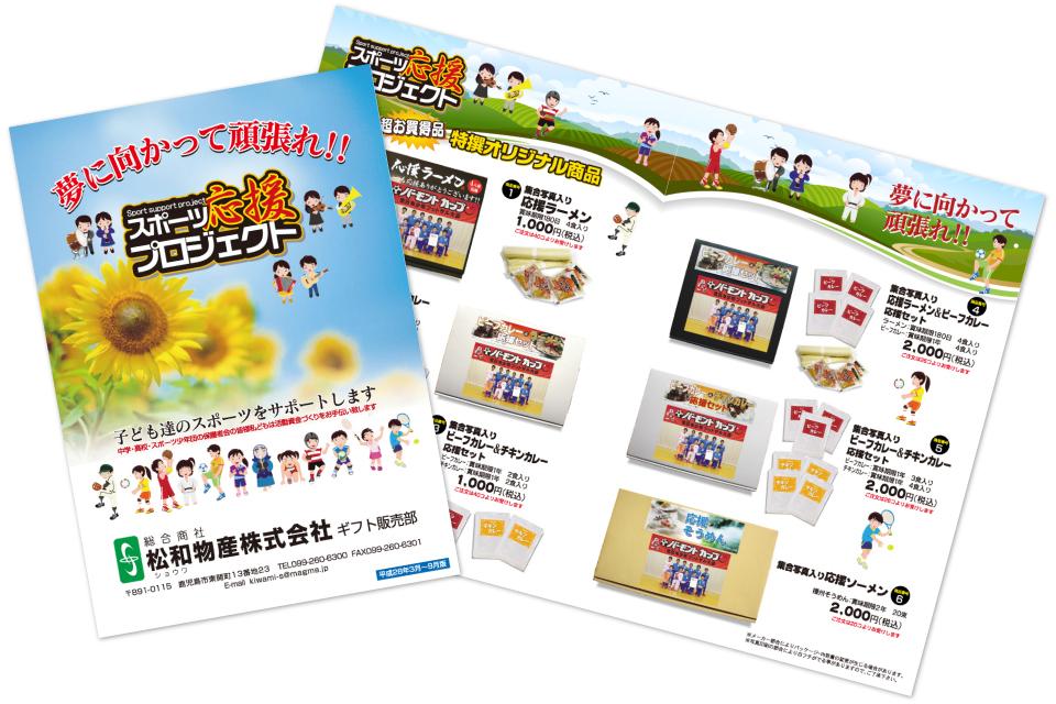 2016春夏版スポーツ応援プロジェクト物品販売カタログ