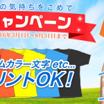 Tシャツプレゼント スポーツ応援プロジェクト 大感謝キャンペーン実施のお知らせ