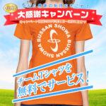 "<span class=""title"">選べるサービスキャンペーン実施中!!☞横断幕・垂れ幕 or オリジナルTシャツ</span>"