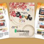 "<span class=""title"">2019秋冬版スポーツ応援プロジェクト物品販売カタログを公開しました!</span>"