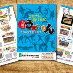 2021春夏版スポーツ応援プロジェクト物品販売カタログを公開しました!