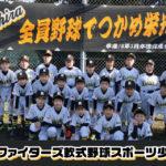串良ファイターズ軟式野球スポーツ少年団 様