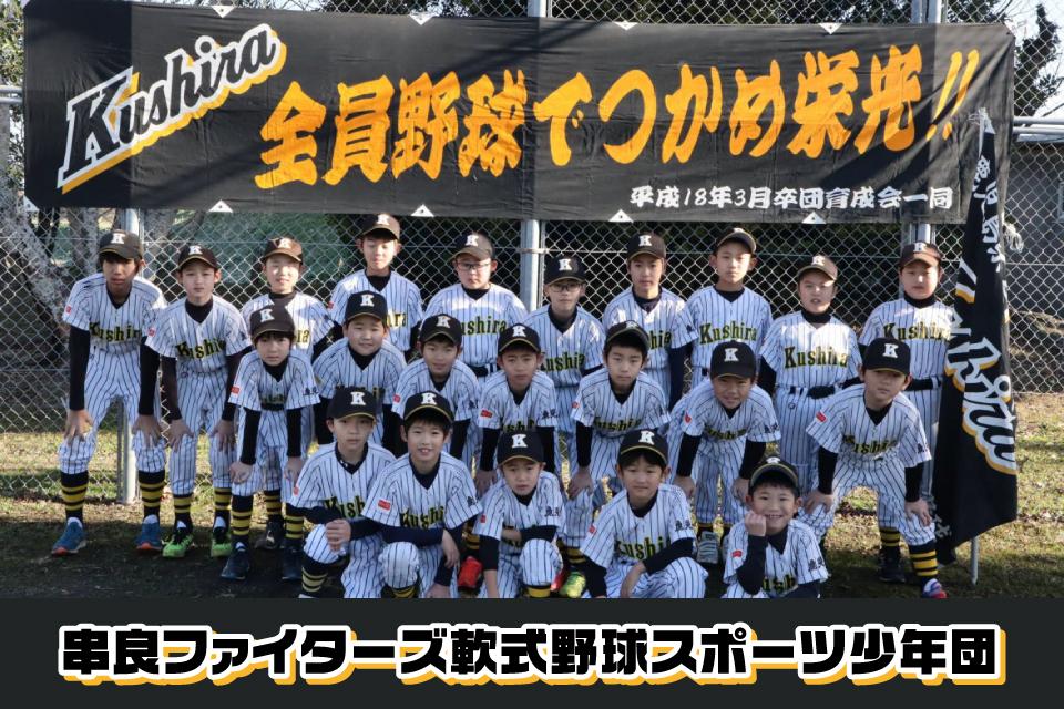 串良ファイターズ軟式野球スポーツ少年団様